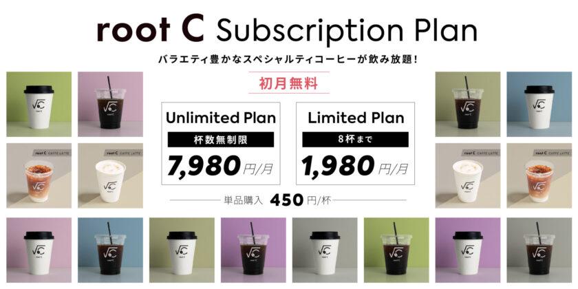 rootC_Plan